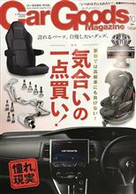 雑誌掲載情報【CarGoodsマガジン Vol.201 2017年10月号】