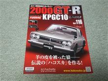 週刊ハコスカGTR Vol.116