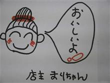 温泉でポロリ。福島でホロリ