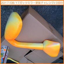 2017/08/17 ガッツミラー塗装チャレンジ♪3回目