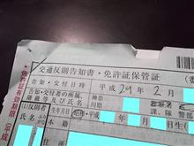 回顧録その34・交通違反取締りを考える【サイン拒否編】