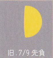 月暦 8月30日(水)