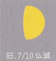 月暦 8月31日(木)