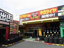 タイヤ&アルミホイール閉店セールやっています!!