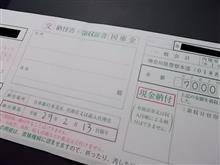 回顧録その35・交通違反取締りを考える【説教編】