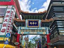 中華街で食べ歩き。