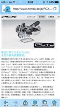 PCX125 Special Edition 初の燃費50キロ突破