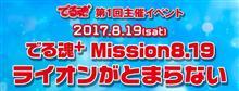 「マクロスファンクラブ でる魂+Mission8.19 昼の部」に行ってきた。