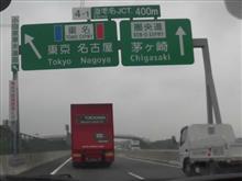 ナオトラって、ナオトインデライミの略称?(浜松旅行Part1)