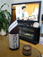 萩の鶴 特別純米 無加圧直汲み
