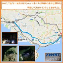2017/08/21 加古川までベットキット切断後の余分な部分を切断してもらいに行ってきました♪