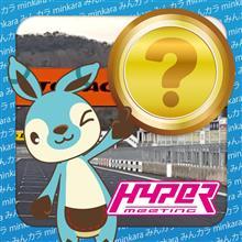 【ハイドラ】ハイパーミーティング2017in岡山国際サーキット 限定バッジ配布のお知らせ