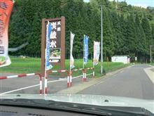 夏休みに奥会津の「天然の炭酸水」が湧き出る井戸に行ってきました♪(長文すみません)