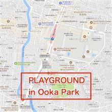 これはいい! Playground Workout ができる大岡公園(横浜市南区)
