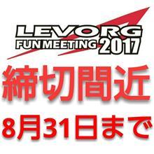 LFM2017 参加申し込み締め切り迫る!!!!