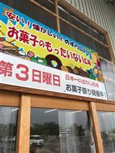 日本一のだがし市場