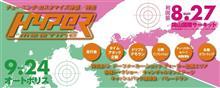 8/27 ハイパーミーティング2017OKAYAMAに出展します!