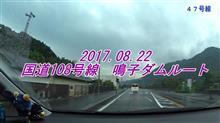 車載動画@国道108号線_鳴子ダム