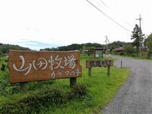 山田牧場(スイーツもあるよ?)