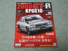 週刊ハコスカGTR Vol.117