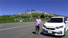 【シャトル】四国カルストへドライブ