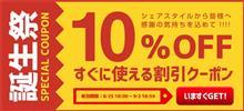 【シェアスタイル】誕生祭セール開催中!!本日18時00~9月2日(土)18時59分まで