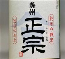 焼酎の國で作られた清酒「正宗」の味は・・・