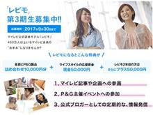 マイレピの読者モデル?「レピモ」第3期生募集中!