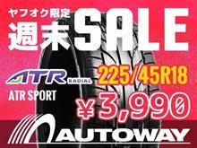 8月イベント第3弾!スタッフ厳選タイヤを値下げ中 by AUTOWAY