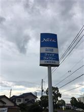 ネッツトヨタ兵庫加古川別府店 感謝祭 始まりました!
