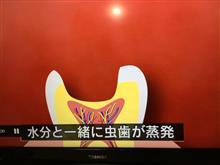 衝撃の虫歯治療www