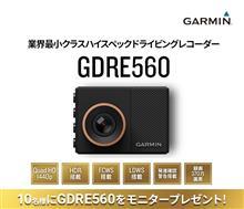 みんカラ:週末モニターキャンペーン【GARMIN】