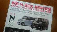 新型 NBOX 内見会