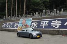 コペン北陸ドライブ(2日目)