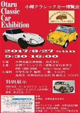 小樽クラシックカー博覧会