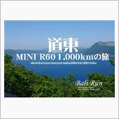 MINI R60 道東1,0 ...