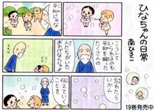 終戦の日~日本人の「名誉」は守られているか