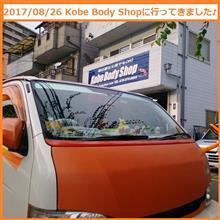 2017/08/26 神戸ボディーショップへ覗き見に行ってきました♪