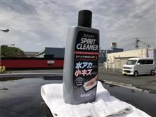 しっかり洗車しよう(仕様)
