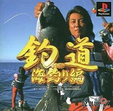 釣道〜海釣り編〜