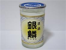 カップ酒1657個目 銀鱗精撰 那波商店【秋田県】