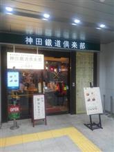 @神田鐵道倶楽部