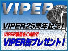 VIPER25周年記念ノベリティプレゼント!