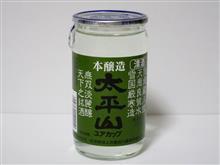 カップ酒1658個目 太平山本醸造 小玉醸造【秋田県】
