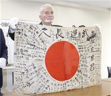日章旗73年後の奇跡 元米兵「家族に返すと日本兵と約束」