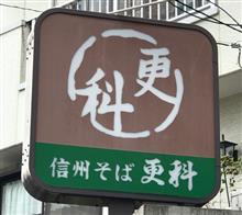 信州そば 更科を 訪問しました。