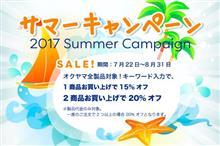 8月31日で終了です!【最大20%オフ サマーキャンペーン!】