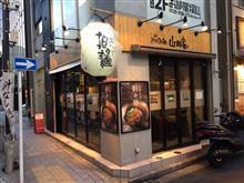広島汁なし担々麺 山椒家