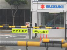 スズキ君もサオを押したら、何かが出ちゃう(浜松旅行Part4)