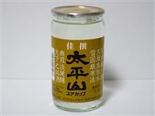カップ酒1659個目 太平山佳撰 小玉醸造【秋田県】